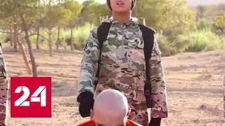 Боевики ИГ заставили детей расстрелять пятерых пленных
