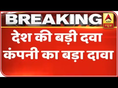 Cadila Claims Close To Manufacturing Vaccine For Covid-19   ABP News
