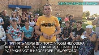 Жители Серпуховского района обратились к Путину