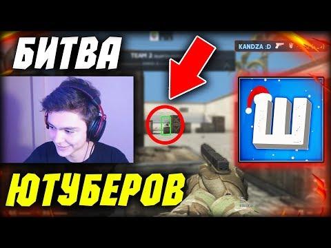 А тут работает АНТИЧИТ АЙДАР VS ШОК-Битва Ютуберов - DomaVideo.Ru