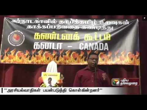 Demonstration-staged-against-attack-on-Tamils-in-Canada