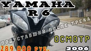 4. О�мотр Yamaha R6 2006 Черный - 289 000 руб.