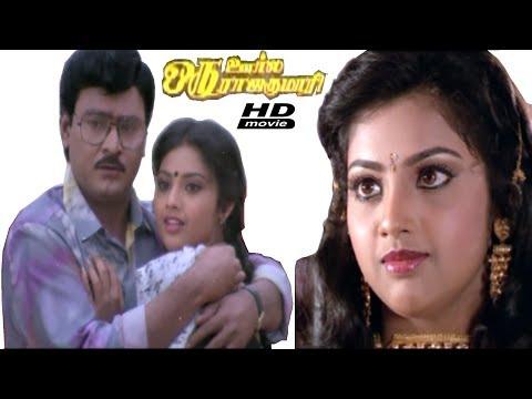 meena - Oru Oorla Oru Rajakumari is a Tamil film by K Bakiyaraj. Venkata Subramaniam (K. Bhagyaraj) aka Venkat is an educated unemployed bachelor who is living with ...