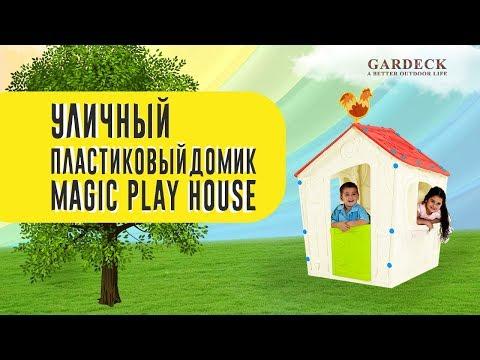 Видео Детские игровые домики  Детский игровой домик Magic