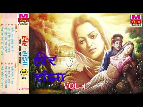 Video हीर राँझा भाग-1 | Heer Ranjha Vol-1| Rajendra Singh Kharkiya | Latest Haryanvi Lok Geet download in MP3, 3GP, MP4, WEBM, AVI, FLV January 2017
