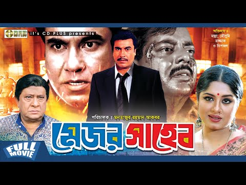 Major Shaheb - মেজর সাহেব l Razzak l Manna l Mousumi l Dipjol l Bangla Movie