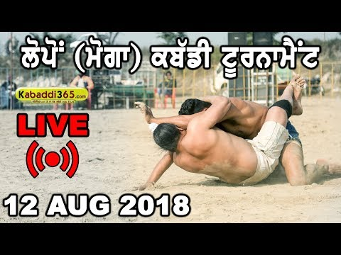 Lopon (Moga) Kabaddi Tournament 12 Aug 2018