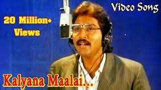 Kalyana Malai Kondadum Penne-கல்யாணமாலைகொண்டாடும்பெண்ணே- S P B Love Melody H D Video Song