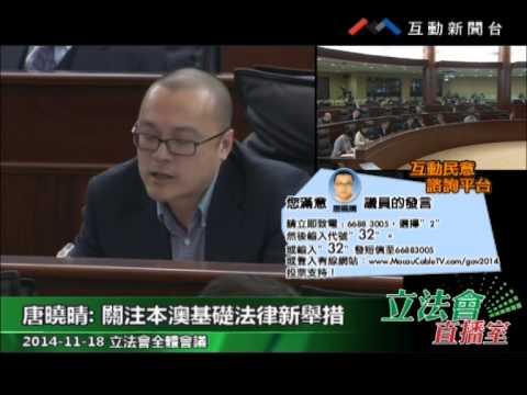 唐曉晴20141118立法會全體會議