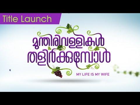 Munthirivallikal Thalirkkumbol – Title Launch | Mohanlal | Meena