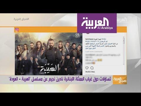 العرب اليوم - شاهد: نادين نجيم تغيب عن