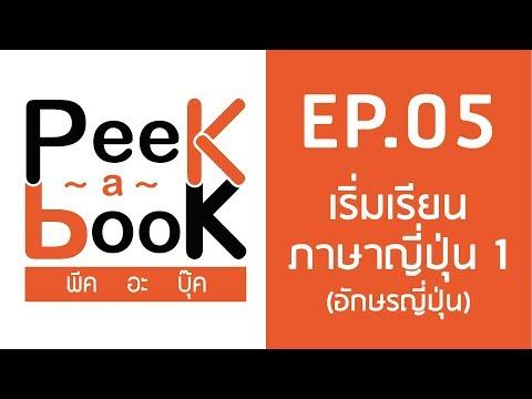 Peek-a-Book EP.05 : เริ่มเรียนภาษาญี่ปุ่น 1 (ตัวอักษร)