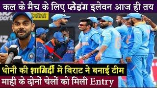भारत-अफगानिस्तान मैच कल.. 1 दिन पहले आज ही फाइनल हो गई टीम