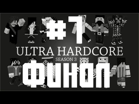 ФИНАЛ (Minecraft - Ultra Hardcore) # 7