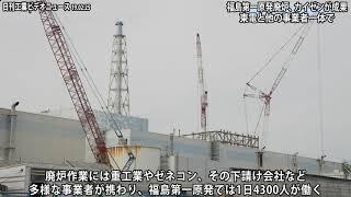 福島第一原発廃炉、カイゼンが成果 東電と他の事業者一体で