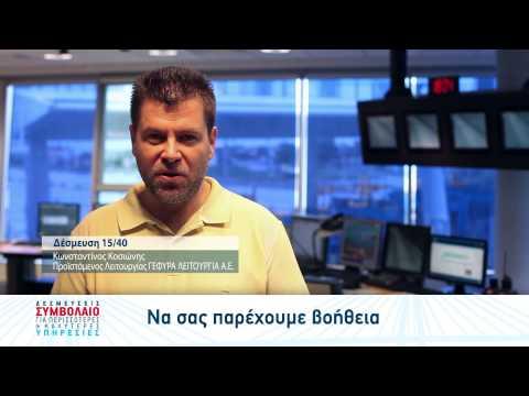 ΔΕΣΜΕΥΣΕΙΣ - Βίντεο Νο 4