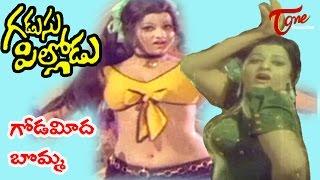 Gadusu Pillodu Songs - Godameeda Bomma - Jayamalini - Shobhan Babu