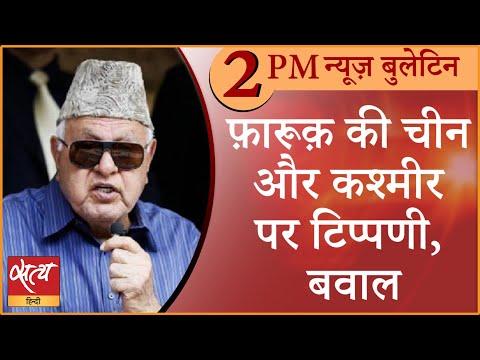 Satya Hindi News Bulletin। सत्य हिंदी समाचार बुलेटिन। 12 अक्टूबर, दोपहर तक की ख़बरें