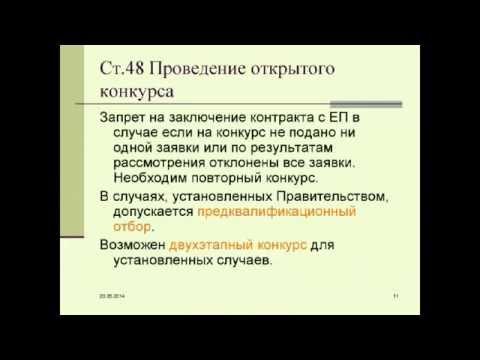 44-ФЗ от 05.04.2013 г. Особенности регулирования определения поставщиков (подрядчиков, исполнителей) в контрактной системе