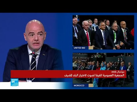 العرب اليوم - شاهد: فوز الولايات المتحدة وكندا والمكسيك باستضافة مونديال 2026