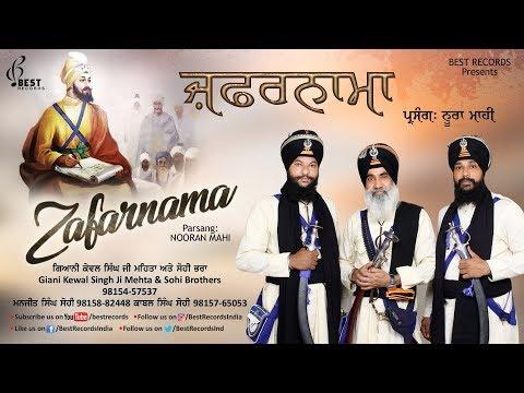 Video Zafarnama (Noora Mahi) ● Kewal Singh Mehta and Sohi Brothers ● Latest Kavishri 2018 ● Best Records download in MP3, 3GP, MP4, WEBM, AVI, FLV January 2017