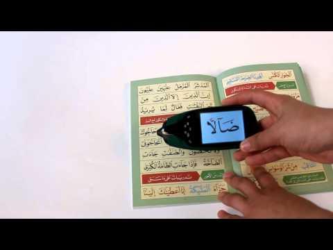 The Complete Digital Islamic Pen Teacher with Bonus Full Holy Quran from simplyislam.com (видео)