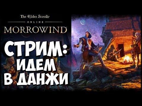 The Elder Scrolls Online (ESO) - Идем в данжи