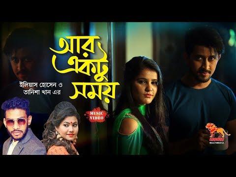 Download Ar Ektu Somoy | Eleyas | Tanisha | Pappu | Priyonti | Bangla New Music Video 2018 HD Mp4 3GP Video and MP3