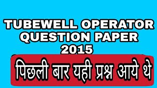 TUBEWELL OPERATOR QUESTION PAPER 2015 | NALKOOP CHALAK TECHNICAL IMPORTANT QUESTION