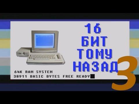 16 бит тому назад - ZX Spectrum