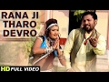 New Marwadi DJ Song 2017 - Rana Ji Tharo Devro | HD VIDEO | Dev Music | RDC Rajasthani