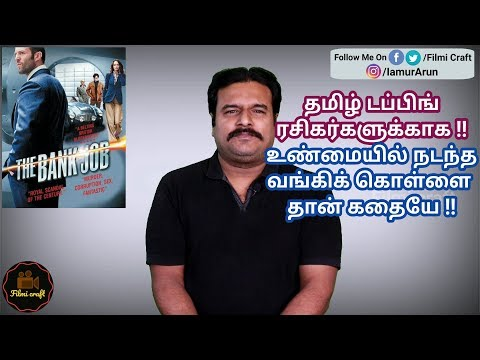 The Bank Job (2008) Heist Thriller Movie Review in Tamil by Filmicraft Arun