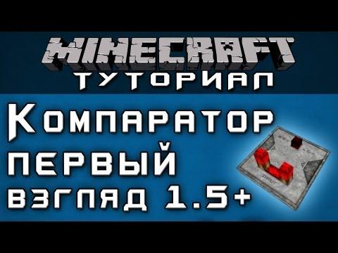 Первый взгляд: компараторы 1.5+ [Уроки по Minecraft]