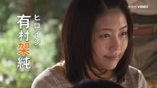 連続テレビ小説ひよっこ完全版PR動画