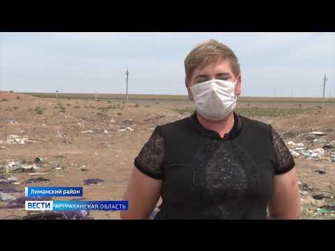 В Астраханской области Управлением Россельхознадзора выявлена крупная свалка бытовых отходов на землях сельскохозяйственного назначения