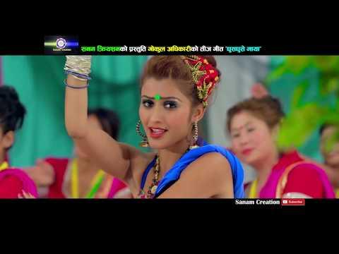 (२०७४ सालको सुपरहिट तीज गीत घुसघुसे माया |Ghus Ghuse Maya| Jamuna Sanam & Gokul Adhikari - Duration: 17 minutes.)