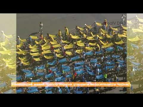 Велосипедисти утворили в центрі Черкас найбільший рухомий прапор України (відео)
