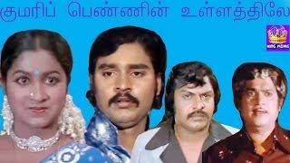 Kumari Pannin Ullathile K Bhagyaraj,Radhika,Vijayan,Mega Hit tamil H D Full Movie