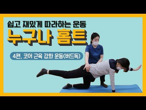 [건강증진TV] 누구나홈트 4. 코어근육 강화 운동 : 버드독