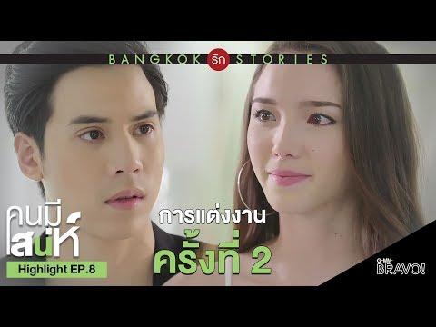 "HIGHLIGHT :  การแต่งงานครั้งที่ 2 | ""Bangkok รัก Stories"" ตอน ""คนมีเสน่ห์"" EP.8"