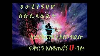 Aster Aweke New Single- Yeneta (የኔታ)