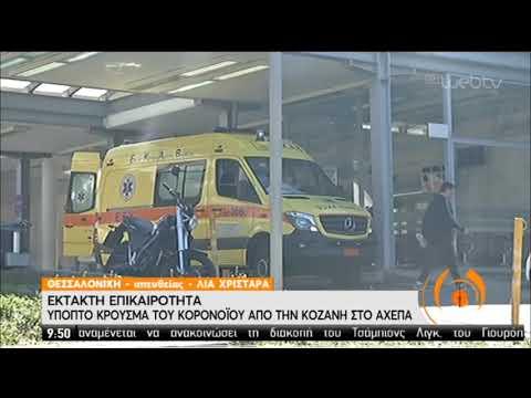 'Υποπτο κρούσμα του κορονοϊού από την Κοζάνη στο ΑΧΕΠΑ   13/03/2020   ΕΡΤ