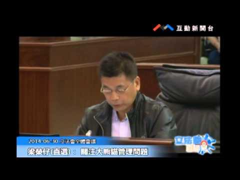 梁榮仔立法會議程前發言20140630