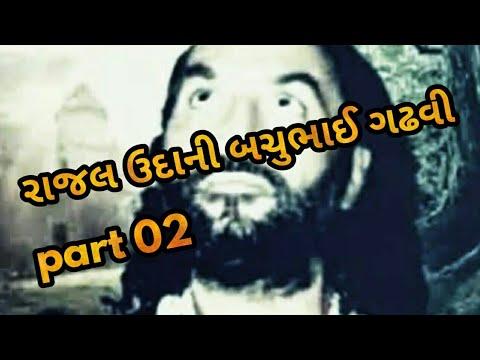 Video Bachubhai gadhavi Rajal udani part-02 #bachubhai #gadhavi #lok #varta Bachubhai gadhvi lok sahitya   download in MP3, 3GP, MP4, WEBM, AVI, FLV January 2017