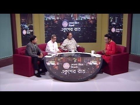 একুশের রাত || অবশেষে সংলাপ: রাজনীতিতে সমঝোতার সুবাতাস || ৩০ অক্টোবর ২০১৮ ||  উপস্থাপক: সাজেদ রোমেল || আলোচক: গোলাম সারোয়ার মিলন, সাবেক প্রতিমন্ত্রী ও প্রেসিডিয়াম সদস্য-বিকল্প ধারা বাংলাদেশ; অ্যাডভোকেট আহমেদ আযম খান, ভাইস চেয়ারম্যান-বিএনপি; কাজী এবাদত হোসেন, ডেপুটি এটর্নী জেনারেল