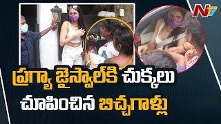 ప్రగ్యా జైస్వాల్కి చుక్కలు చూపించిన బిచ్చగాళ్ళు | Beggars surround Pragya Jaiswal |