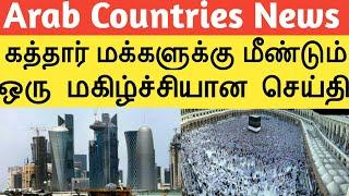 கத்தார் மக்களுக்கு மீண்டும் ஒரு மகிழ்ச்சியான செய்திQatarSaudi Arabia News Tamilதமிழ்...
