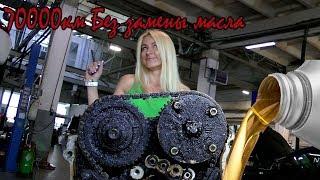 В этом ролике вы увидите, как некоторые недобросовестные дилеры меняют масло. Что будет с двигателем, если не менять масло 70т/км. Разбираем, дефектуем мотор Мазды 1,6. В этом нам помогает команда Girl Power.Инстаграм Girl Power: https://www.instagram.com/alenka.lisenka/https://www.instagram.com/jenn_kk/Наш Лайв канал:https://www.youtube.com/channel/UCUKa...По вопросам рекламы и сотрудничества: Илья https://vk.com/id3555151По вопросам капитального ремонта ДВС, деталей, АКПП и МКПП: Михаил Ходос 84993908244, hodosauto@gmail.com, https://vk.com/id384841389https://www.facebook.com/profile.php?...Продажа контрактных двигателей и коробок передач: Ольга Сифонова 84957674715, https://vk.com/id203250793, Группа ВКонтакте https://vk.com/club103479605Страница на FACEBOOK https://www.facebook.com/hodosauto/Стримы переносятся сюда: HodosAuto Live Channelhttps://www.youtube.com/channel/UCUKa...Поддержать канал финансово: http://www.donationalerts.ru/r/hodosautoИных контактов нет! Опасайтесь мошенников!