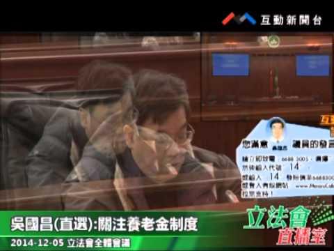 吳國昌 20141205立法會全體會議