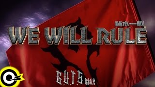 兄弟本色 G.U.T.S【WE WILL RULE 背水一戰】Created For 電影「魔獸:崛起 Warcraft: The Beginning」 Official Music Video %e4%b8%ad%e5%9c%8b%e9%9f%b3%e6%a8%82%e8%a6%96%e9%a0%bb